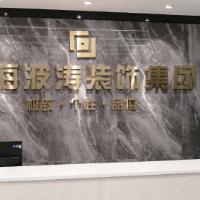 浦北波涛装饰工程有限公司