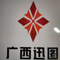 广西迅图信息技术有限公司