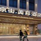 浦北京街美邦酒店