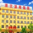 浦北城南医院
