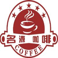 浦北名源咖啡