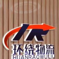 钦州市浦北县环绕物流有限公司