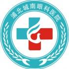 浦北城南眼科医院